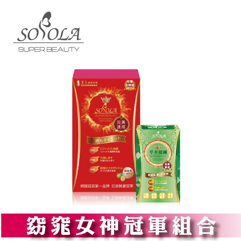 【SOSOLA】超燃素+草本超纖膠囊