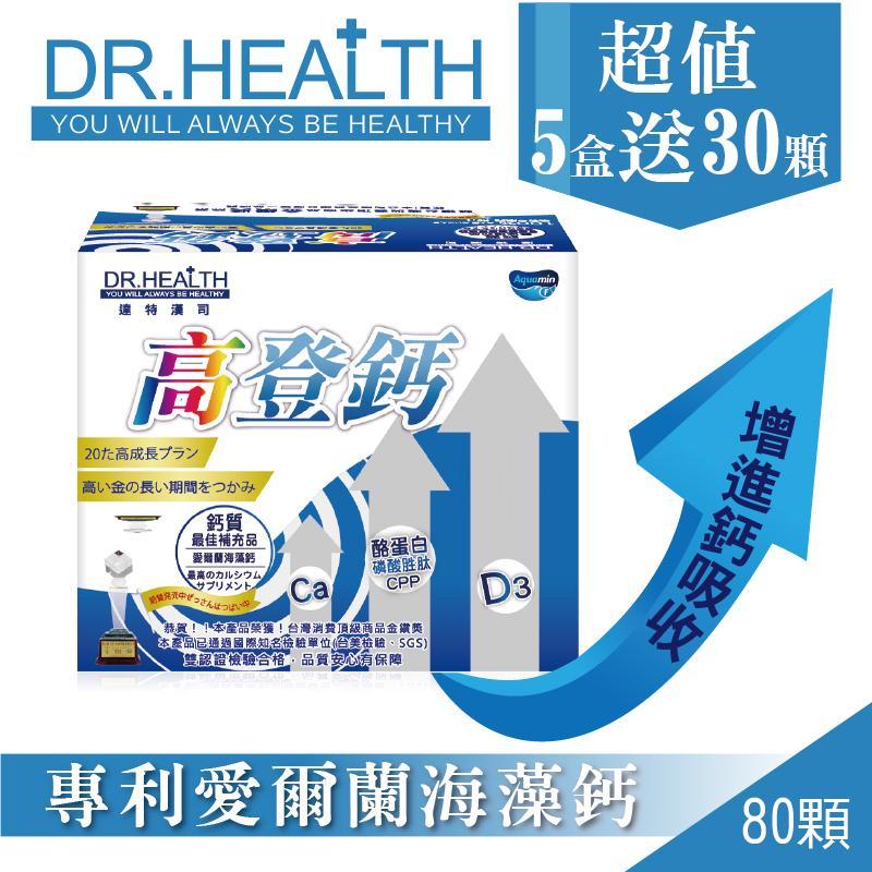 【達特漢司】高登鈣5盒