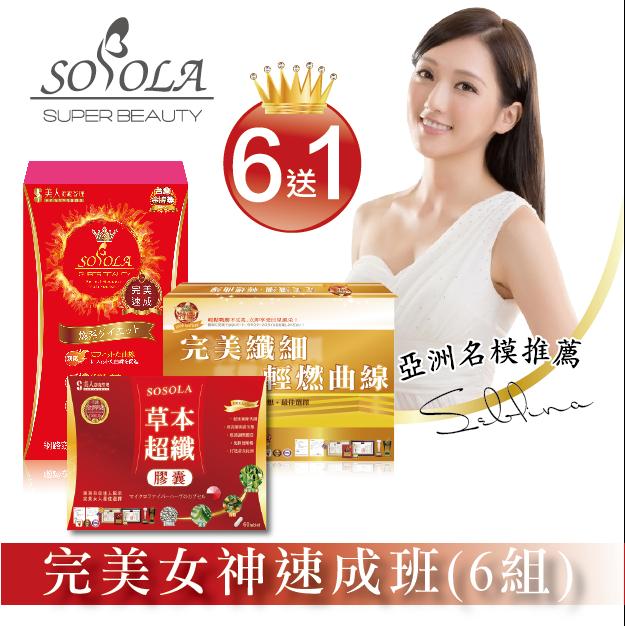 【SOSOLA】 超燃素+速窈卡尼酸左旋肉鹼+草本超纖膠囊