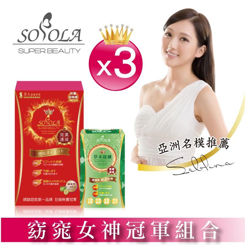 【SOSOLA】超燃素+草本超纖膠囊_3組