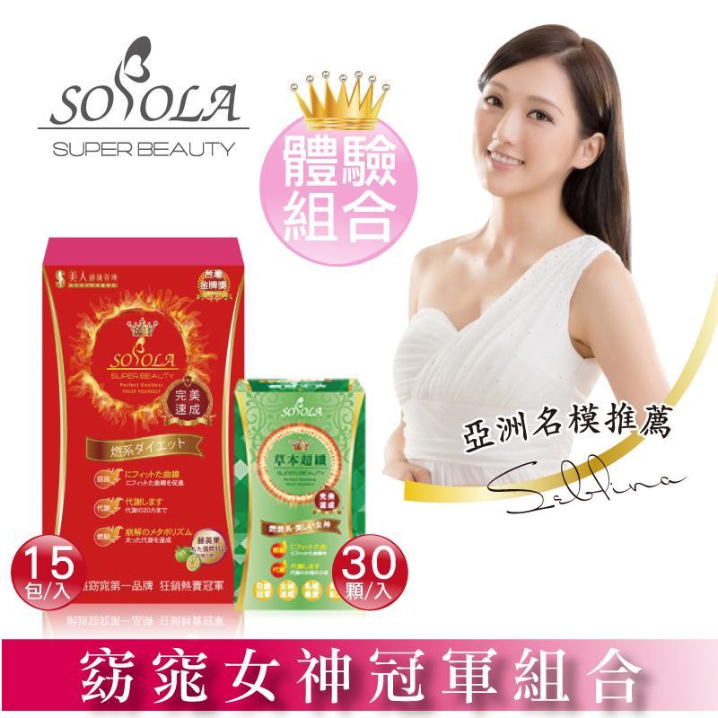 SOSOLA超燃素+草本超纖膠囊