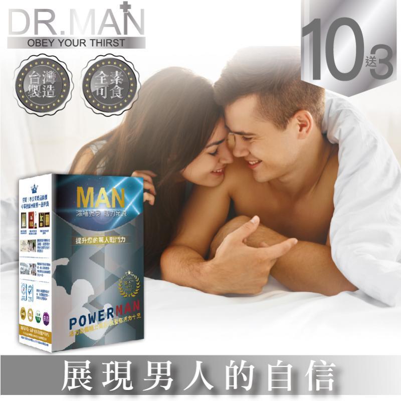 【DR.MAN】吾愛吾妻補精膠囊(10盒)