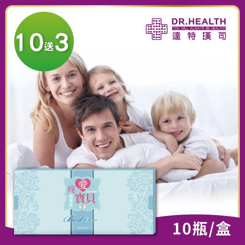 疼愛寶貝補養液-魚腥草 (10送3)