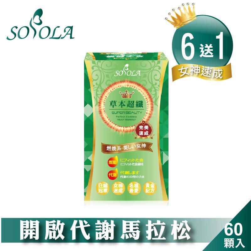 SOSOLA草本超纖膠囊 6盒
