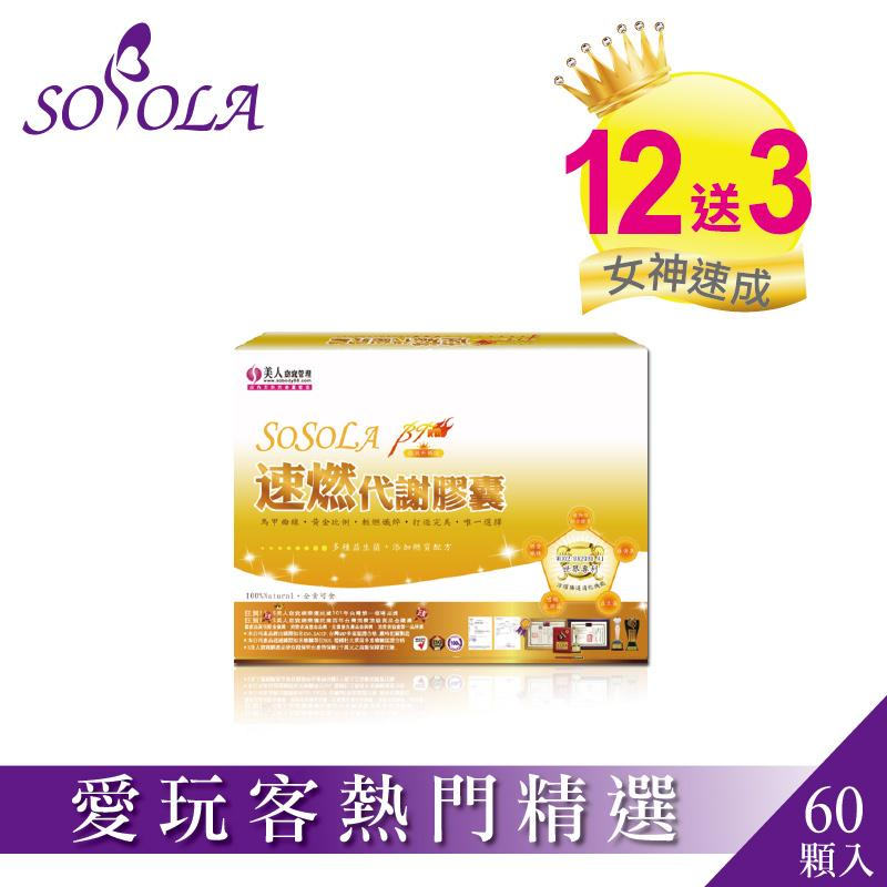 SOSOLA速燃代謝膠囊 12盒