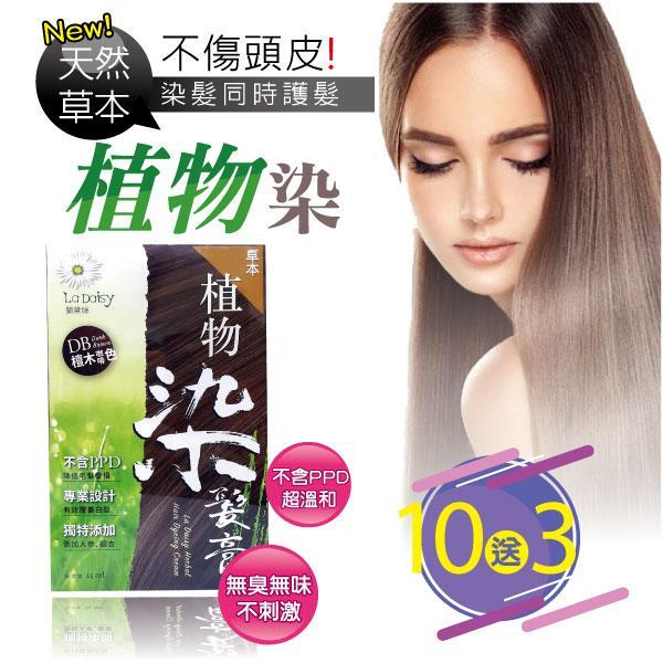 天然草本染髮膏(檀木咖啡色)10盒