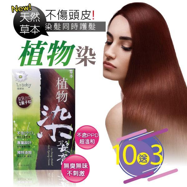 天然草本染髮膏(栗子紅)10盒