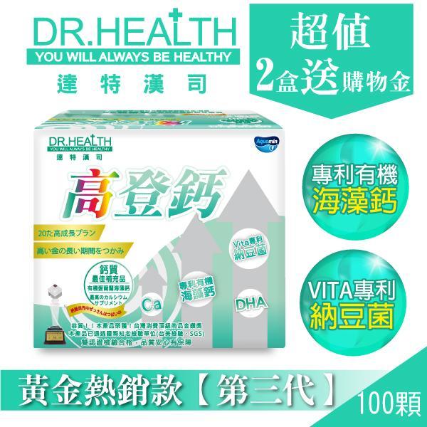 【達特漢司】第三代-高登鈣 2盒
