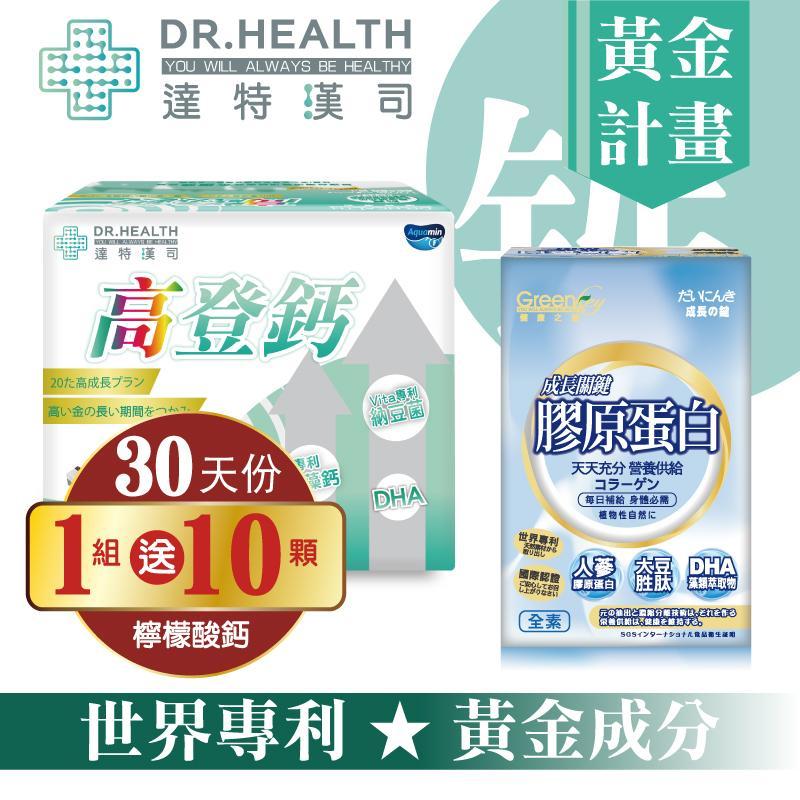 【達特漢司】第三代-高登鈣+膠原蛋白_1組