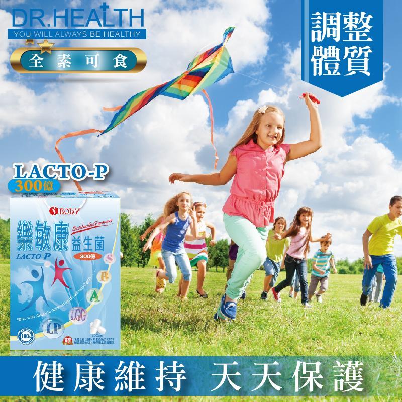 【DR.Health】樂敏康益生菌